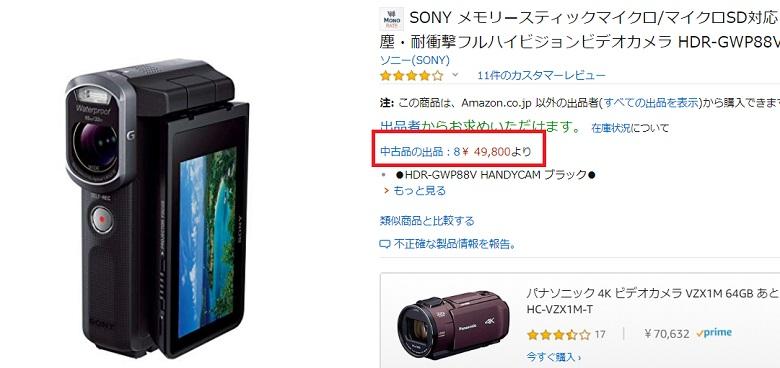 Amazonで49800円で販売されている商品
