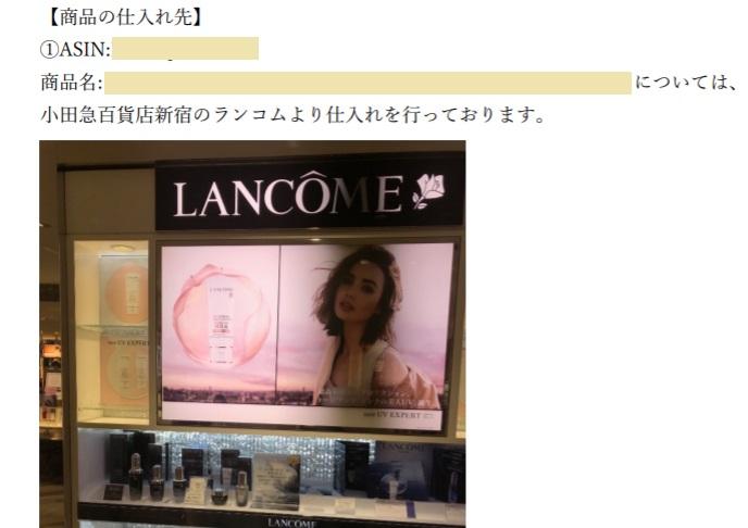 小田急百貨店のランコムの売り場