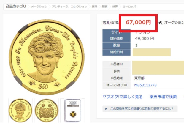 ヤフオクで取引されたコイン