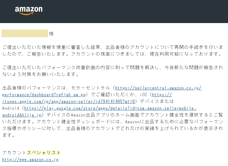 Amazonアカウント復活を知らせるメール