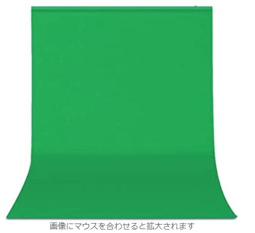 グリーンバックのイメージ画像