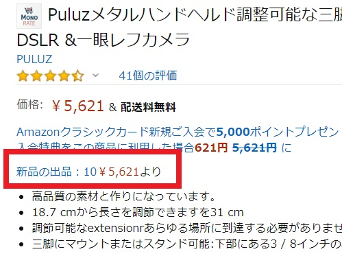 Amazon上の出品ページ