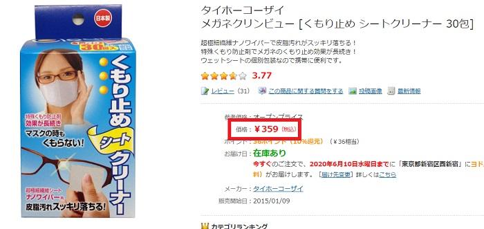 ヨドバシドットコムの販売ページ
