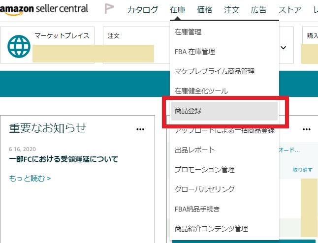 Amazonの商品登録の画面