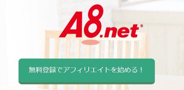 A8.netの登録ページ