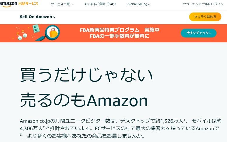 Amazonの出店募集ページ