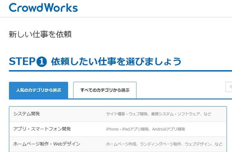 クラウドワークスで仕事を依頼するページ