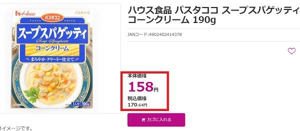 イオンネットスーパーの商品ページ