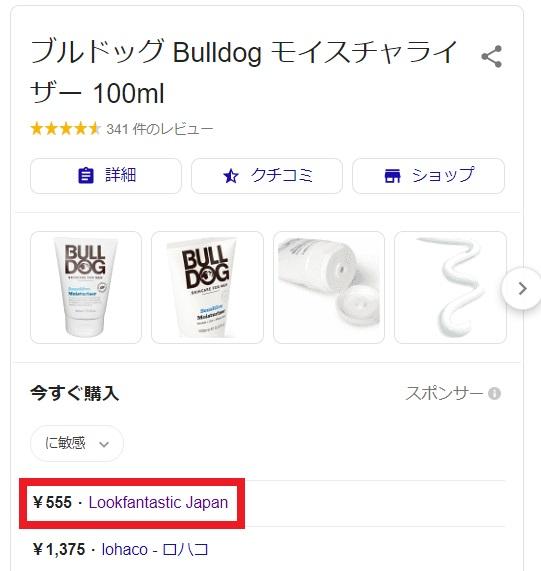 Google上でブルドッグのモイスチャライザーが販売されている様子