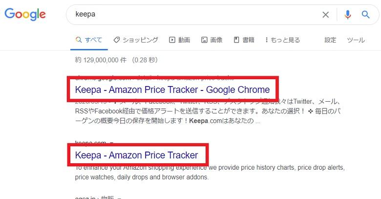 KeepaをGoogle検索している画像