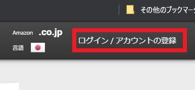 Keepaのアカウントにログインする画面