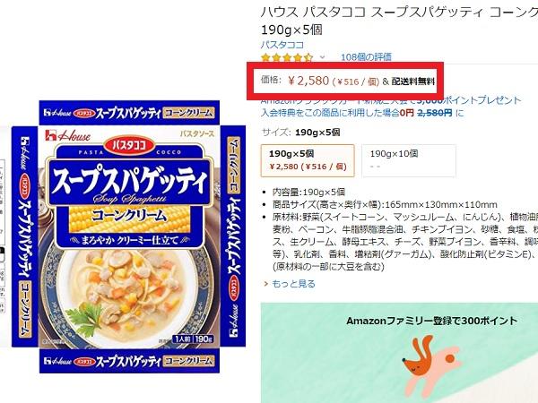Amazon上で販売されている商品