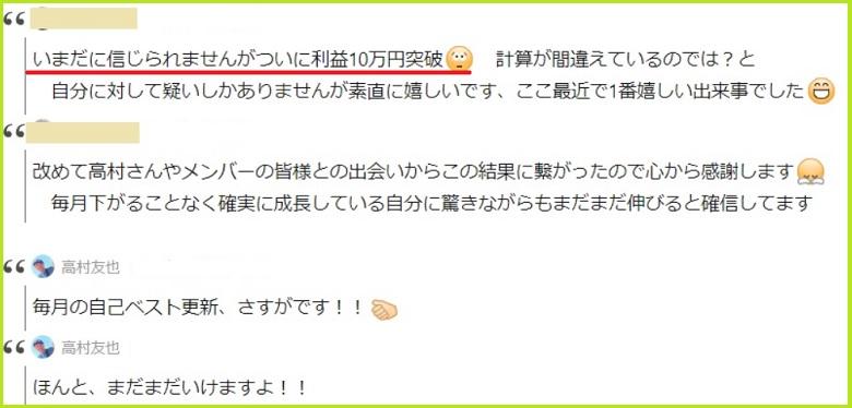 副業で月10万円を達成したコンサルメンバーからのメッセージ