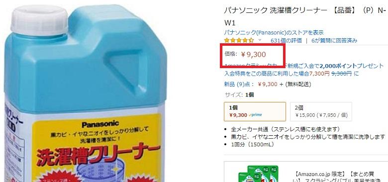 Amazon上で販売されている廃盤商品