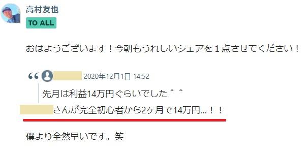 物販開始2カ月で14万円を稼ぐメンバー