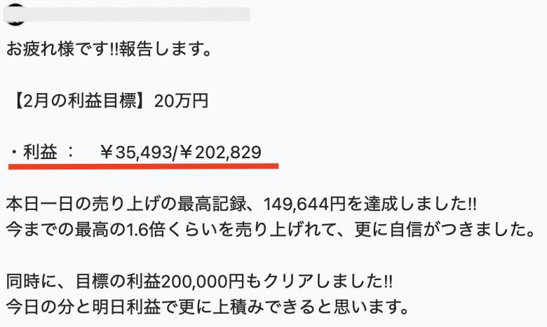 コンサルメンバーが月利20万円を達成したメッセージ