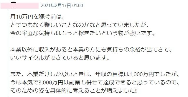 副業で月10万円を稼いでみた感想
