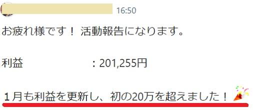 副業月収20万円突破の報告